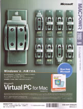 Virtual PC for Mac の広告