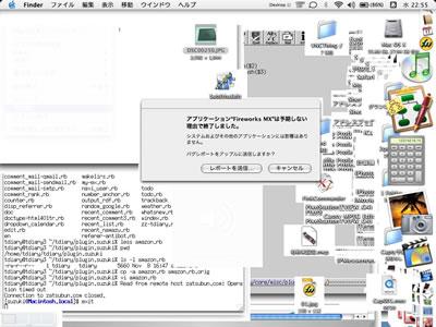 怪しいデスクトップ