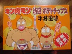キン肉マン特盛ポテトチップス牛丼風味