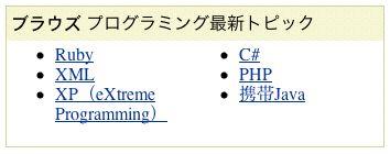 プログラミング最新トピック