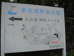 東京野鳥公園