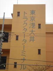 東京港大井トラクターターミナル