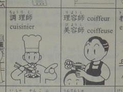 みんなの日本語