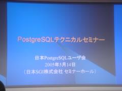 PostgreSQLテクニカルセミナー