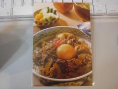 牛丼ポストカード