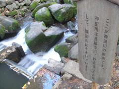 神田川源流