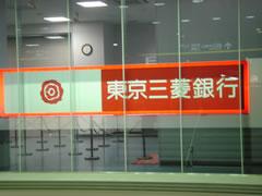 東京三菱銀行最後の日