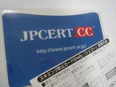 JPCERT/CCスキミング防止カード