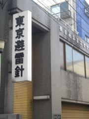 東京避雷針