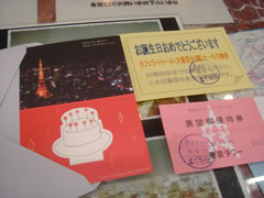 誕生日特典 東京タワー入場券