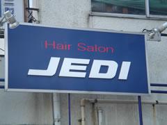 ヘアサロン JEDI
