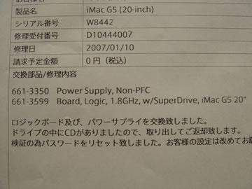 アップル 修理報告書