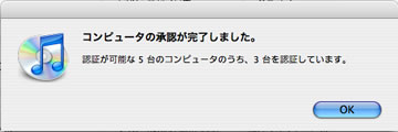 iTunes コンピュータの認証 #2