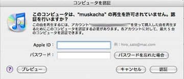 iTunes コンピュータの認証 #1
