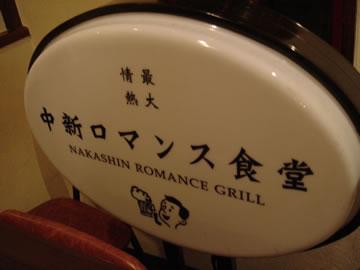 中新ロマンス食堂