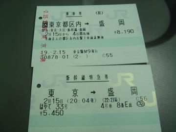盛岡行きの切符