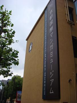 京都マンガミュージアム