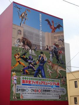 京都マンガミュージアム 海洋堂フィギュアミュージアム展