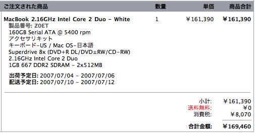 MacBook Order