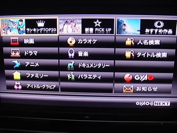 GyaO NEXT トップ画面