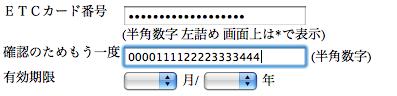 ETC番号の入力