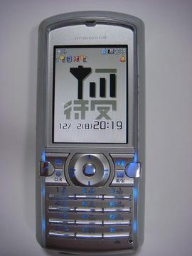 premini-II SO506i
