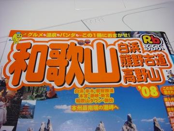 るるぶ和歌山白浜熊野古道高野山 '08
