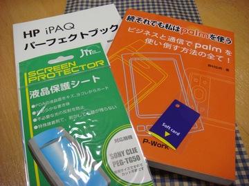 モバイルプラザ 福袋