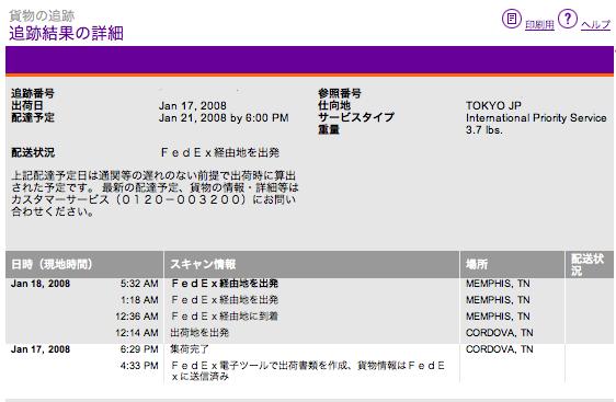 FedEx の Tracking