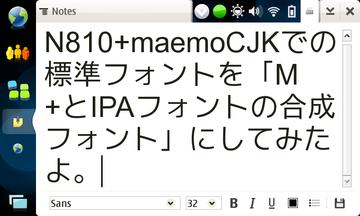 N810 フォントを入れ替えた