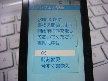 SO905i ソフトウェア更新