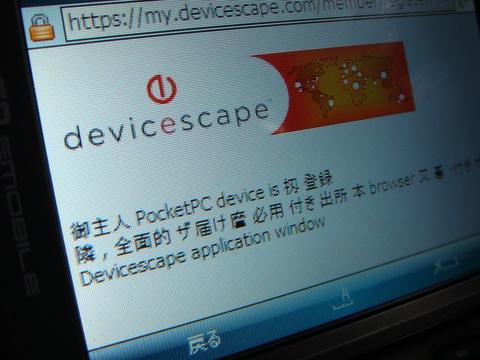 EMONSTER devicescape