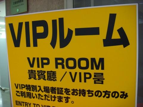 VIPルーム