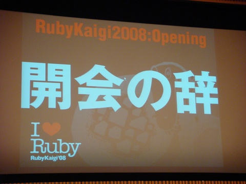 RubyKaigi '08