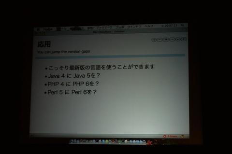 LLVM での PHP
