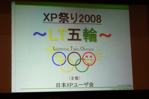 XP祭り2008