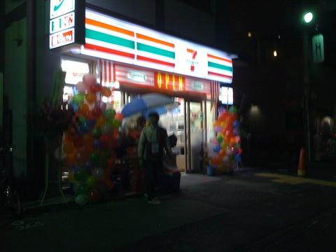 セブンイレブン中野坂上店