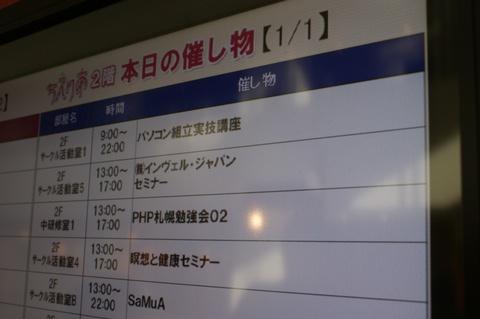 LOCAL PHP部 札幌勉強会02