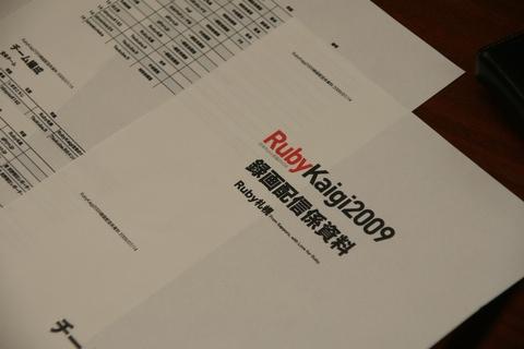 RubyKaigi2009 #2