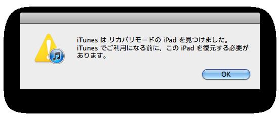 iPad リカバリモード
