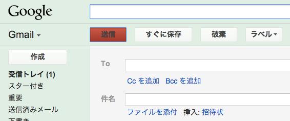 Gmailの送信ボタン