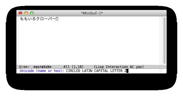 Emacs24 まるZの入力