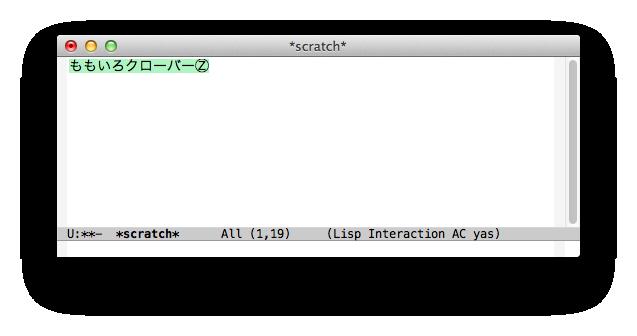 Emacs24 まるZの入力後