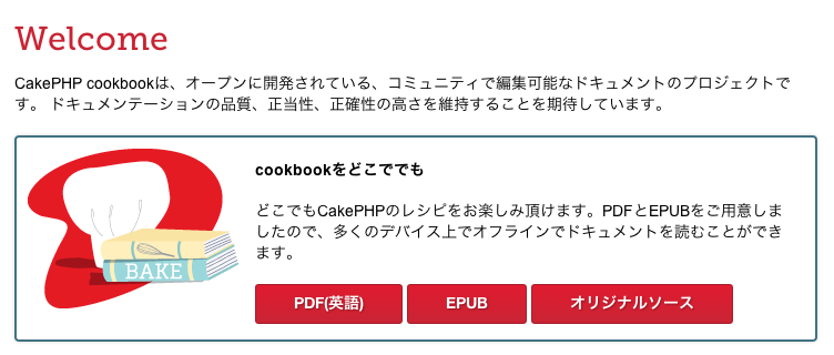 CakePHP cookbook 日本語版