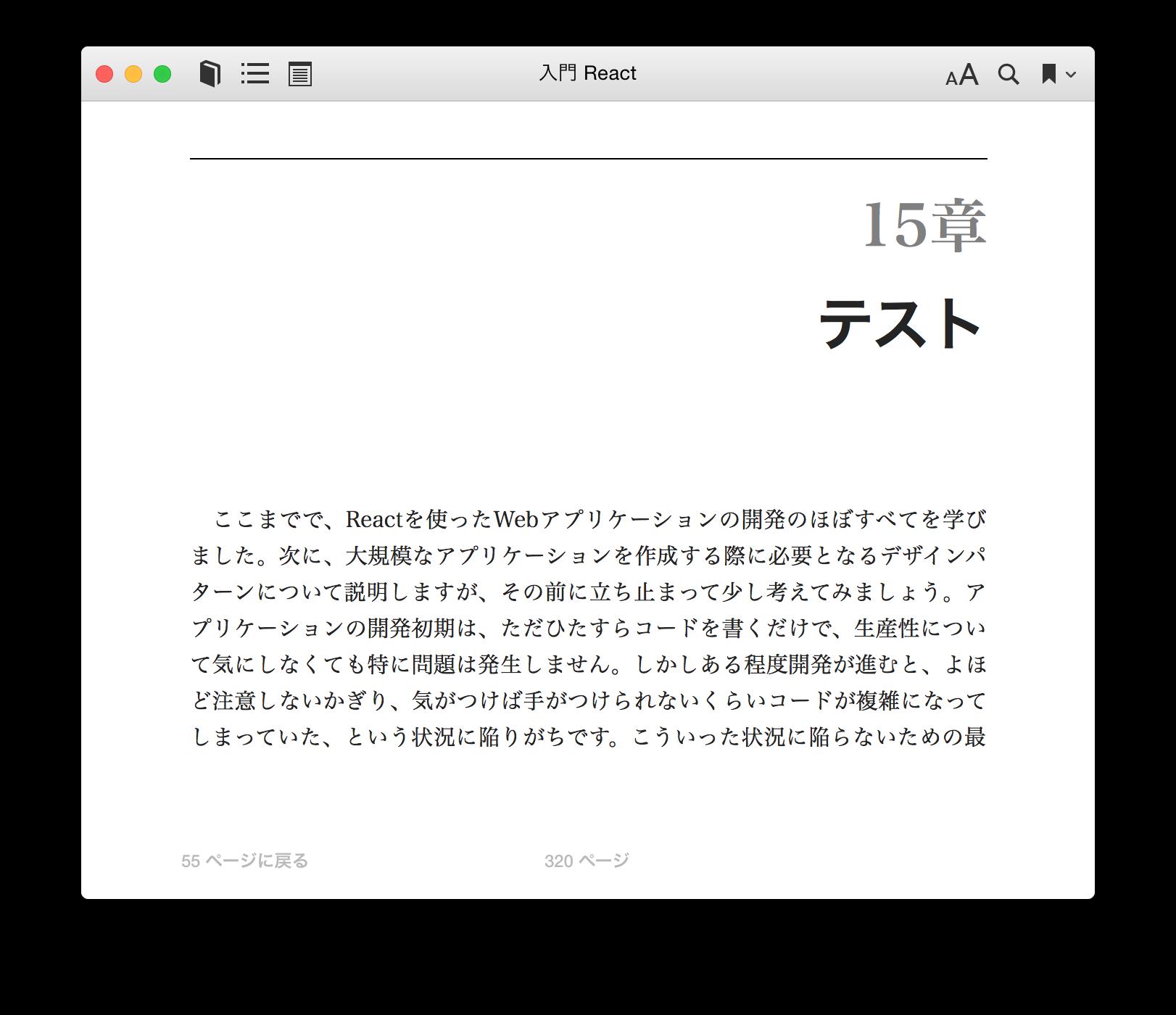 入門React 第15章テスト
