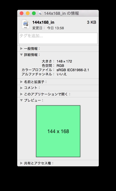 内側ストロークの PNG ファイル